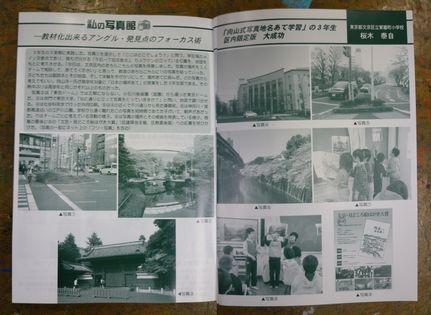 「社会科教育」見開きページ
